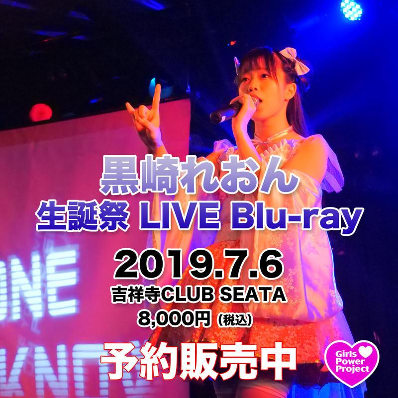 黒崎れおん 2019 生誕祭 Blu-Ray