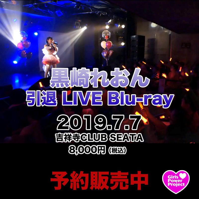 黒崎れおん 2019.7.7 引退 LIVE Blu-Ray