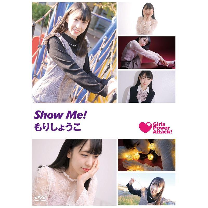 もりしょうこ DVD 「SHOW ME!」