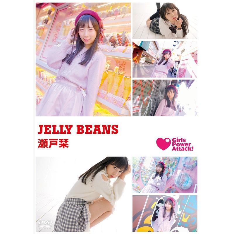 瀬戸栞 DVD 「JELLY BEANS」