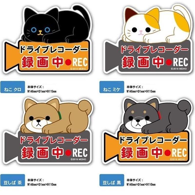 犬・猫ドライブレコーダーマグネットサイン☆問屋直送品です。