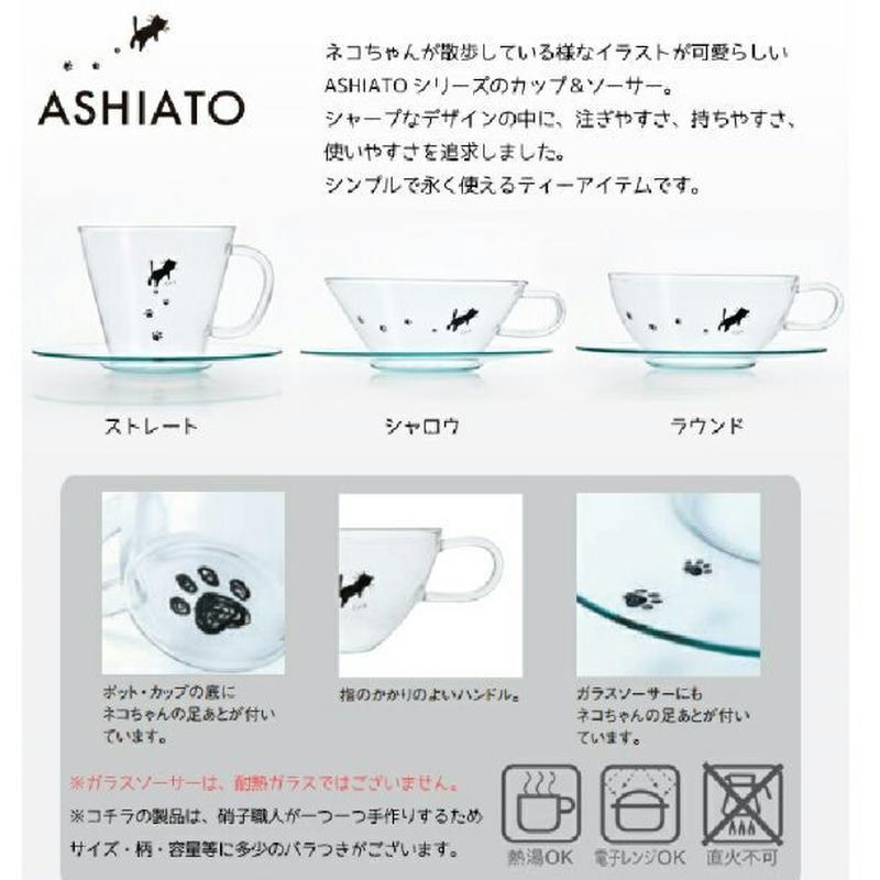 ASHIATO カップ&ソーサー☆問屋直送品です。代引き不可・沖縄、離島は追加1000円