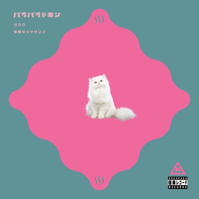 ダララ / 黄昏のキャサリン (7inch)