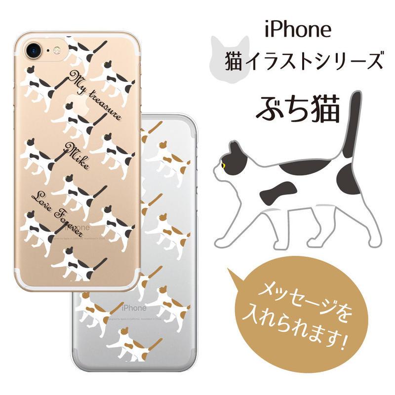 iPhoneケース ぶち猫 iPhone8/7/6/6s/SE/5/5s スマホケース