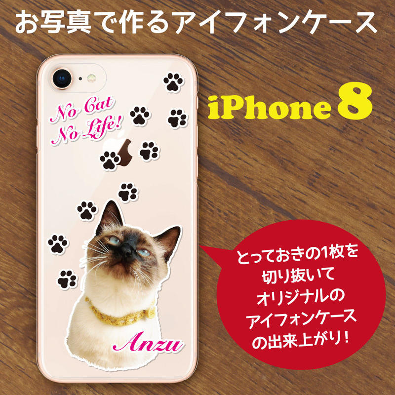 ペットの写真で作るiPhoneケース【iPhone8】猫 犬 ウサギ