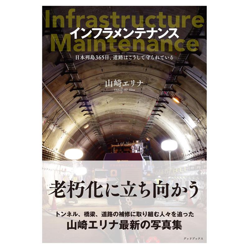 インフラメンテナンス ~ 日本列島365日、道路はこうして守られている~