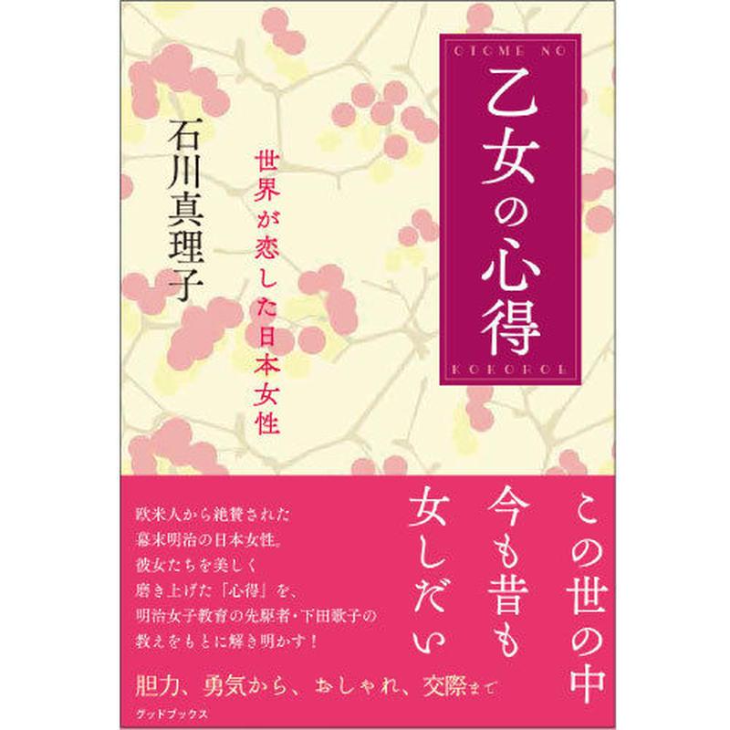 乙女の心得 世界が恋した日本女性