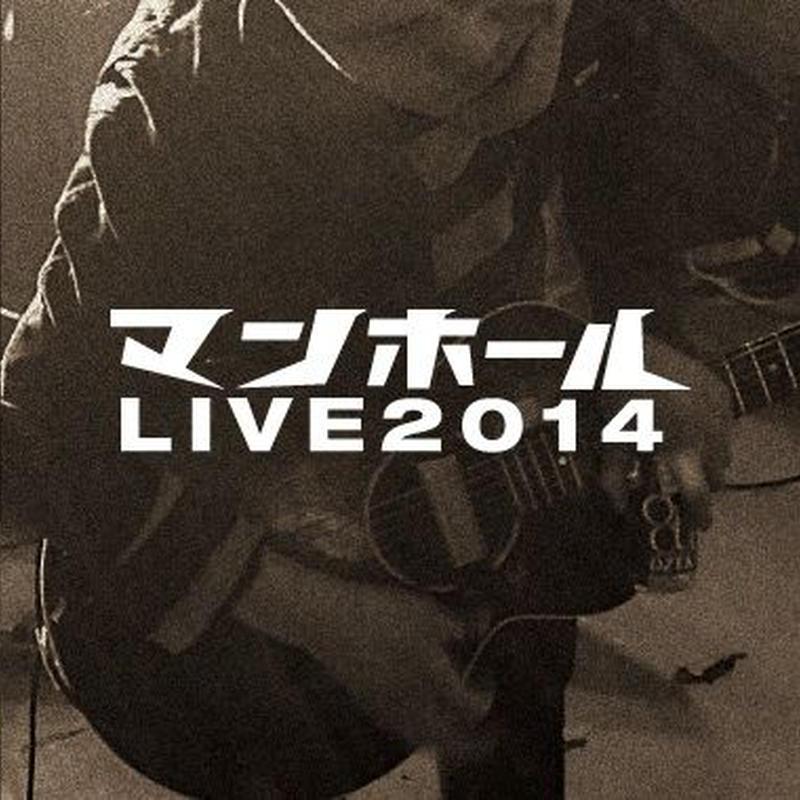 マンホール LIVE 2014