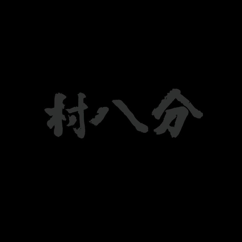 村八分 三田祭 1972 (完全限定デラックスエディション 2CD+DVD+Photo Book)5/15発売/予約商品 【初回限定特典CDR付】