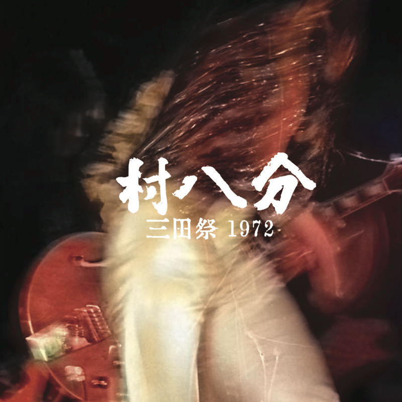 村八分 三田祭 1972 (2019 Remastered CD+DVD)5/15発売/予約商品【初回限定特典CDR付】
