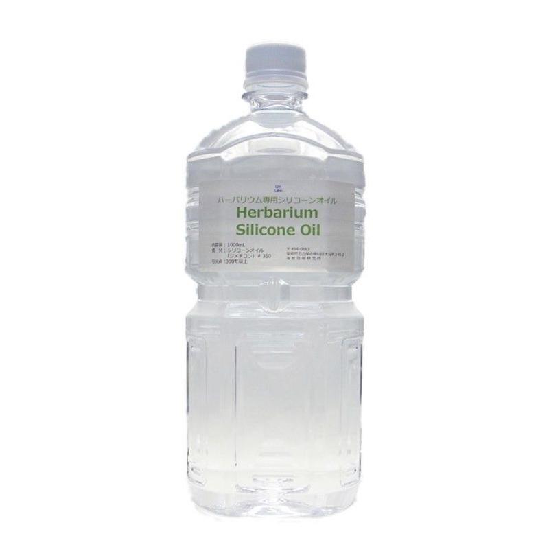 ハーバリウム専用シリコーンオイル(#350:中粘度~高粘度) 1L