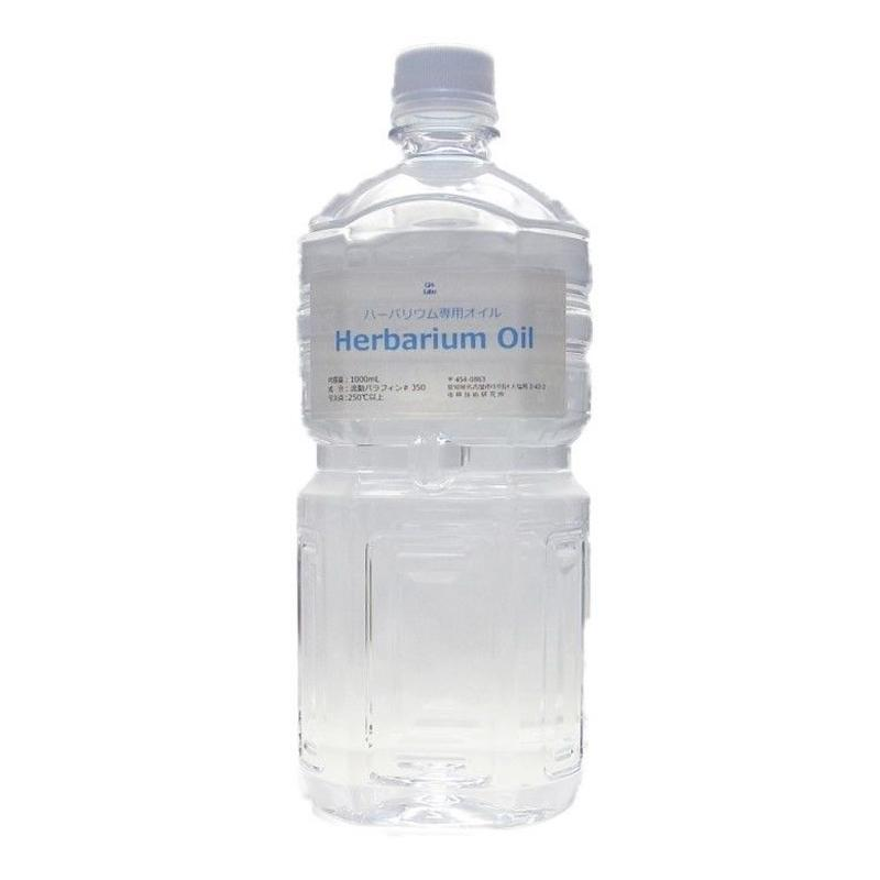 ハーバリウム専用オイル(#350:中粘度~高粘度)  1L