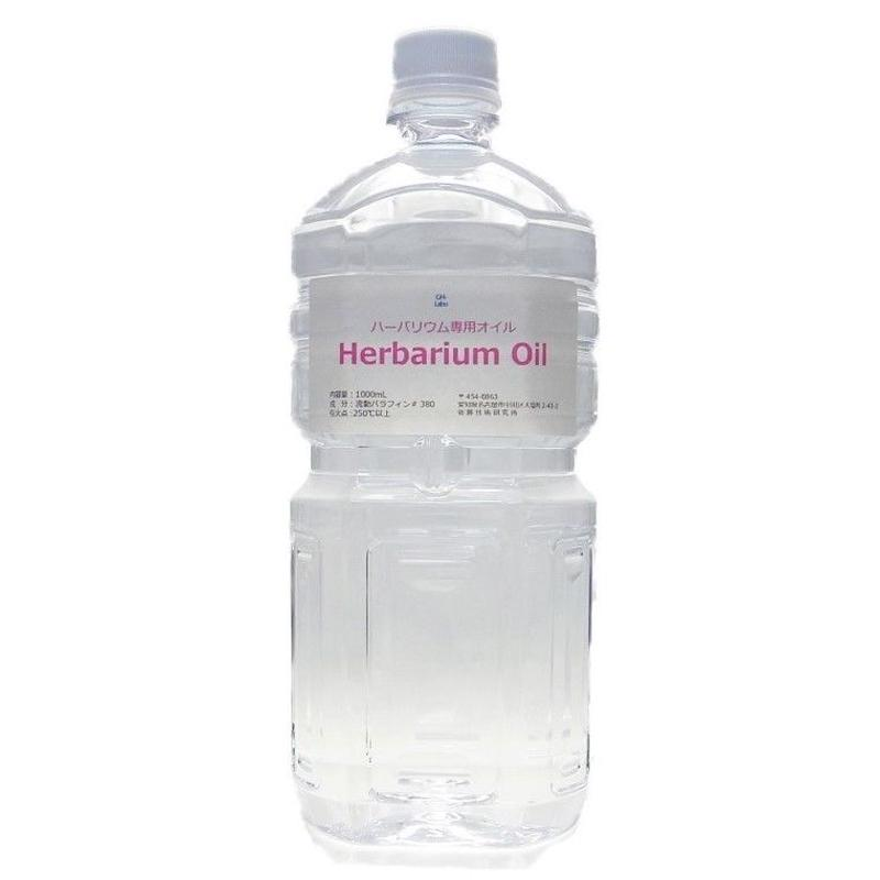 ハーバリウム専用オイル(#380:中粘度~高粘度)  1L