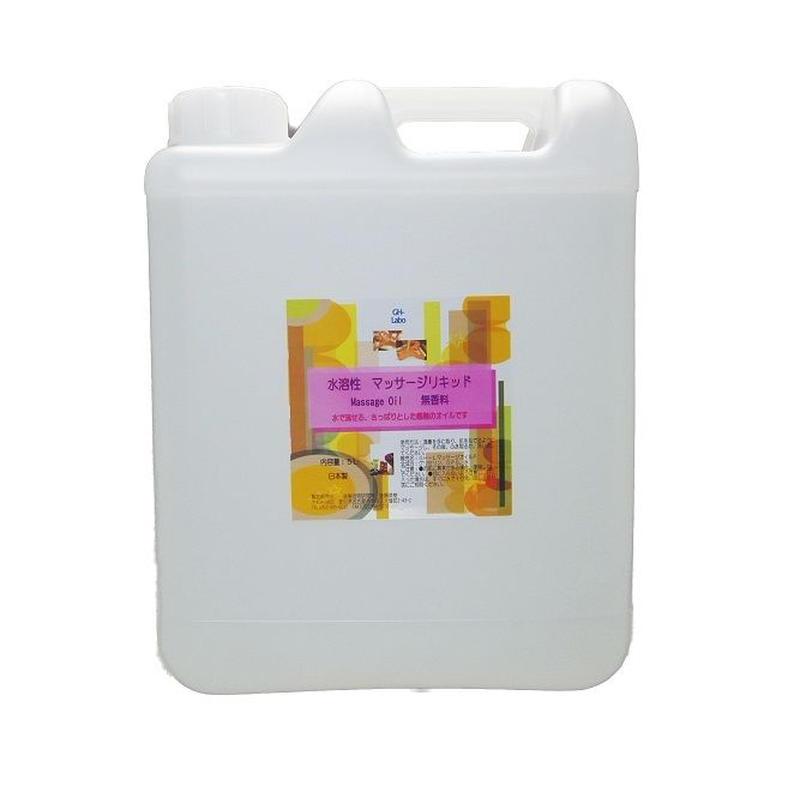 水溶性マッサージリキッド(マッサージオイル) 5L
