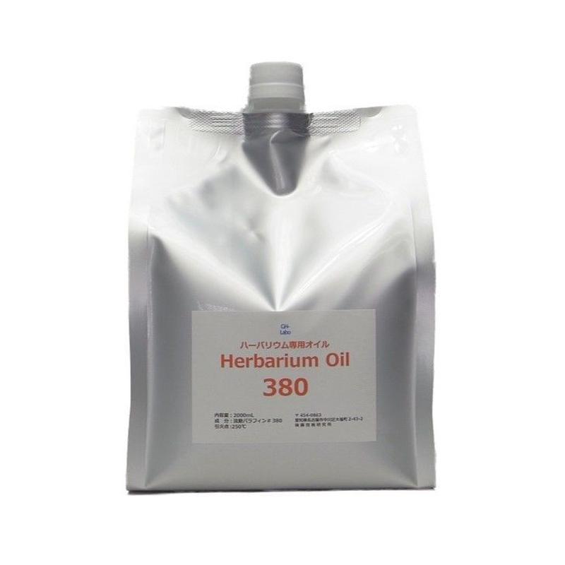 ハーバリウム専用オイル(#380:中粘度~高粘度)  2L