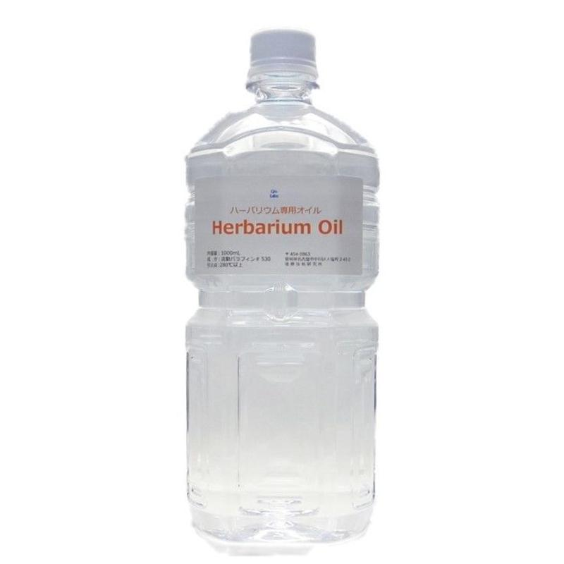 ハーバリウム専用オイル(#530:高粘度)  1L
