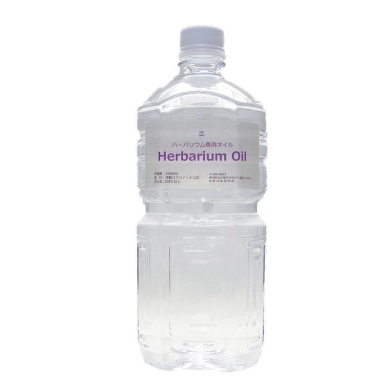 ハーバリウム専用オイル(#120:低粘度~中粘度)  1L