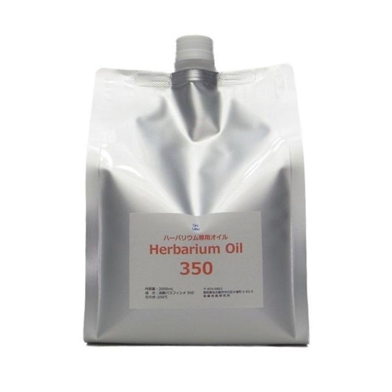 ハーバリウム専用オイル(#350:中粘度~高粘度)  2L