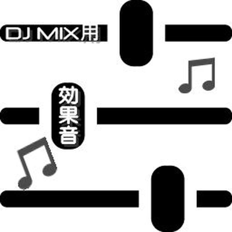 DJ MIX用効果音24(スクラッチ&バックスピン)  ※)パソコンからダウンロードしてください