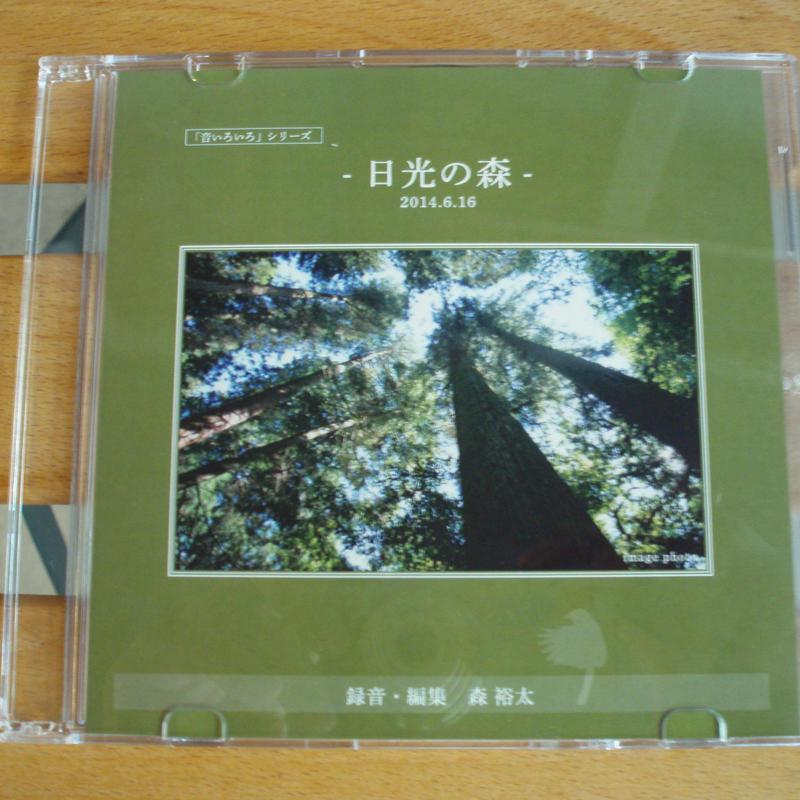 CD 癒しの森 日光の森