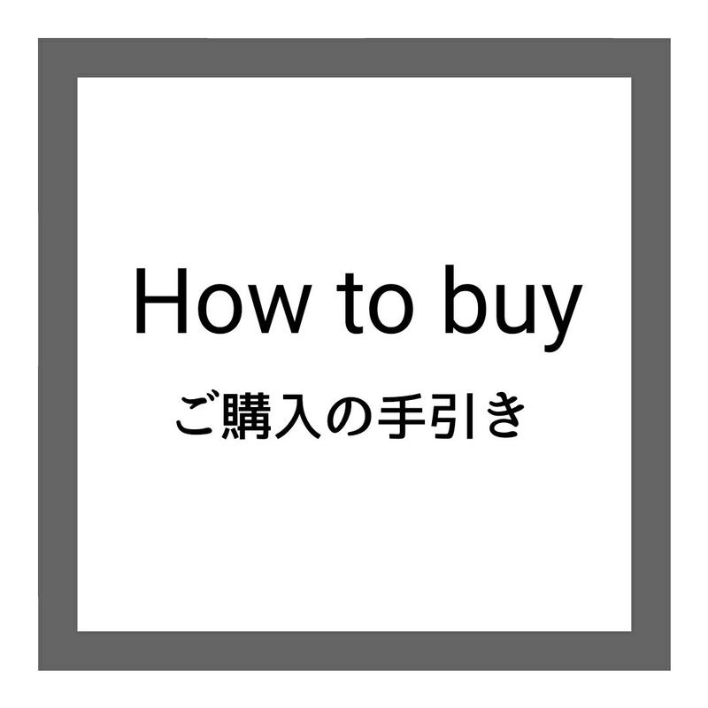オンラインショッピングご購入の手引き (カートには入れないでください。)