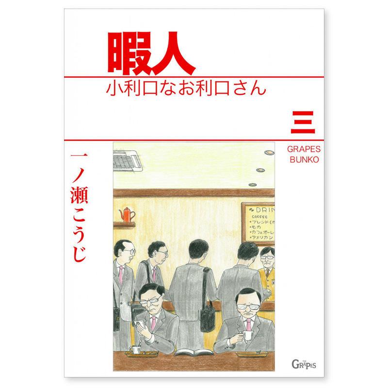 暇人三 小利口なお利口さん(文庫/エッセイ)