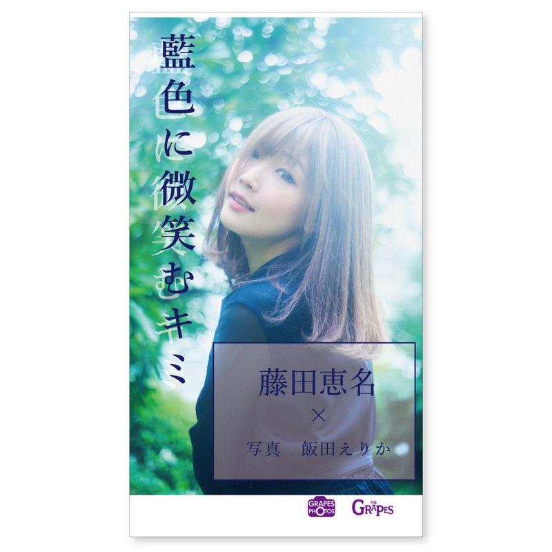 藍色に微笑むキミ 藤田恵名×飯田えりか(トーフ版ミニ写真集)