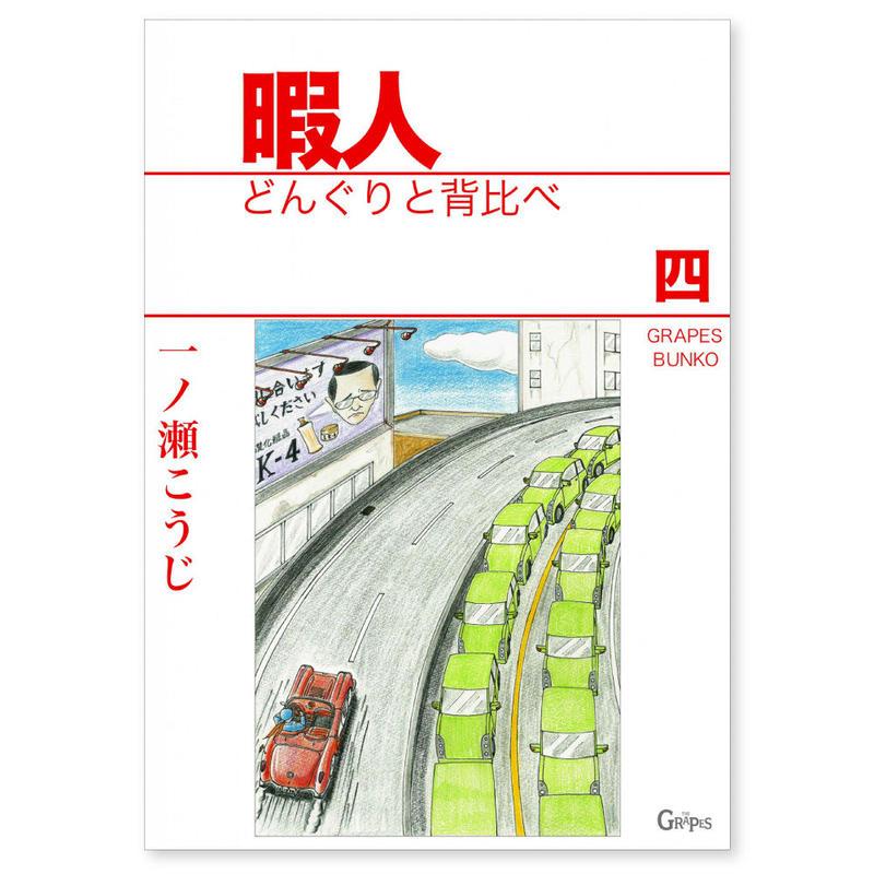 暇人四 どんぐりと背比べ(文庫/エッセイ)