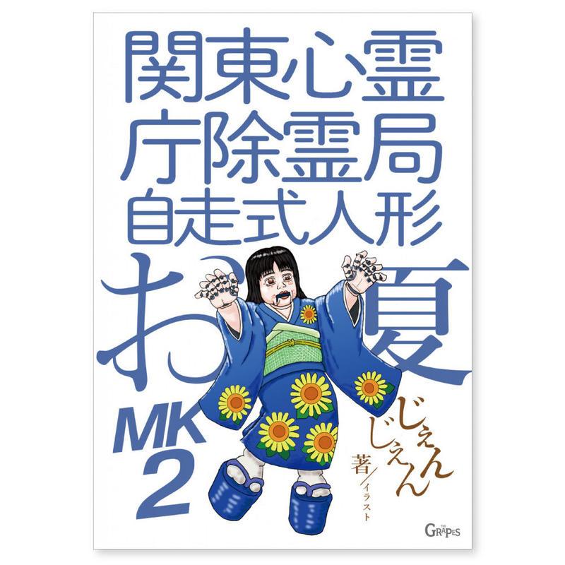 関東心霊庁除霊局/自走式人形お夏MK2(文庫/小説)