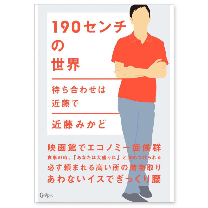 190センチの世界(文庫/エッセイ)