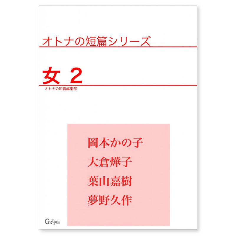 オトナの短篇シリーズ 女 2(文庫/小説)