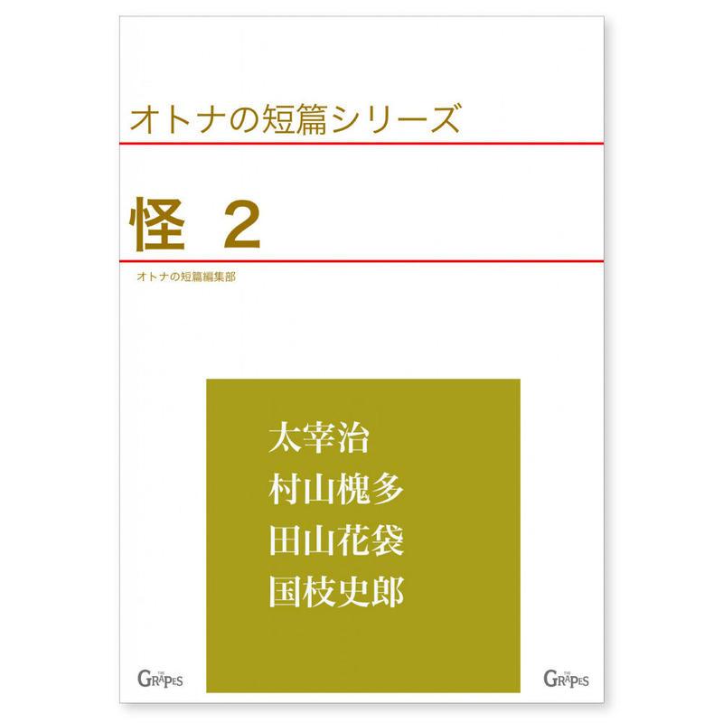 オトナの短篇シリーズ 怪 2(文庫/小説)