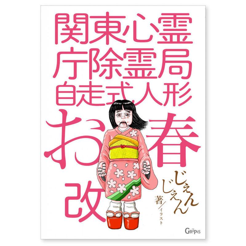 関東心霊庁除霊局/自走式人形お春改(文庫/小説)