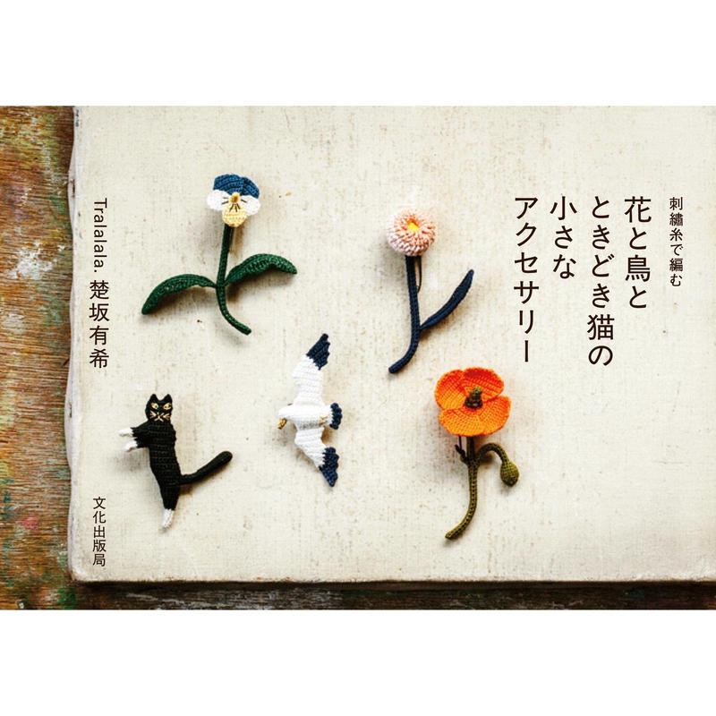 花と鳥とときどき猫の 刺繍糸で編む小さなアクセサリー