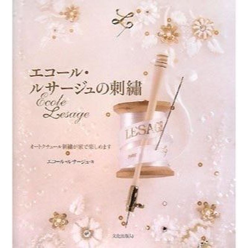 エコール・ルサージュの刺繍
