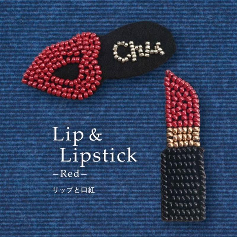 《Lip & Lipstick》 オトナのビーズ刺繍ブローチ キット[MON PARURE]