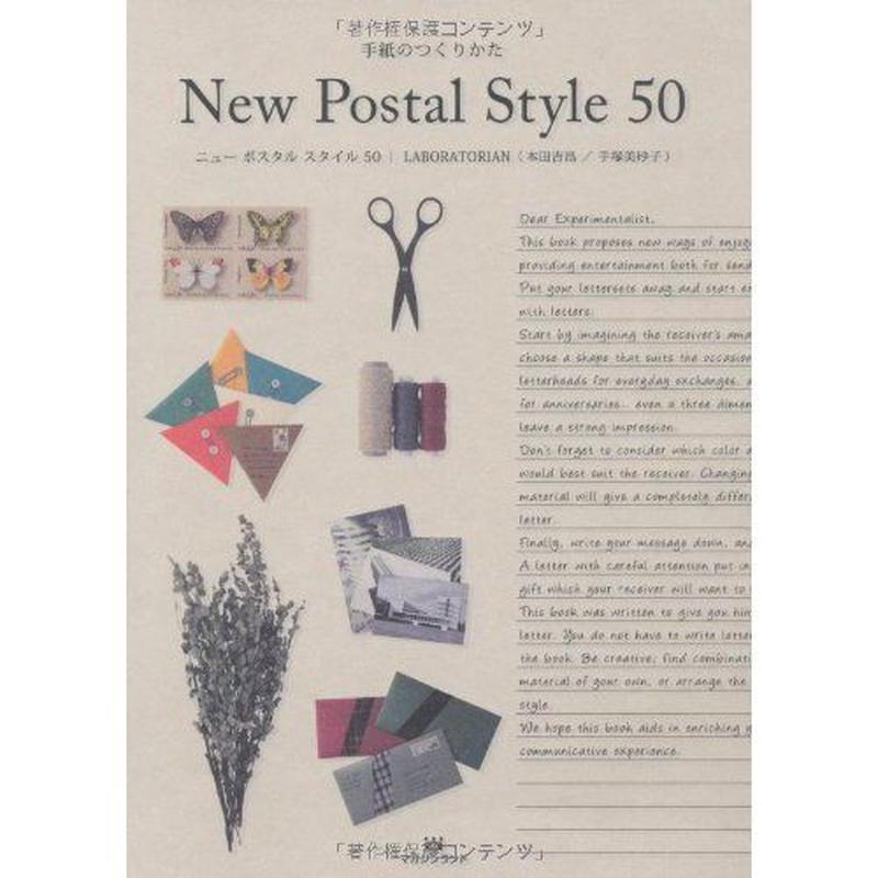 New Postal Style 50 手紙のつくりかた