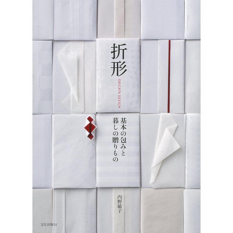 折形  基本の包みと暮しの贈りもの