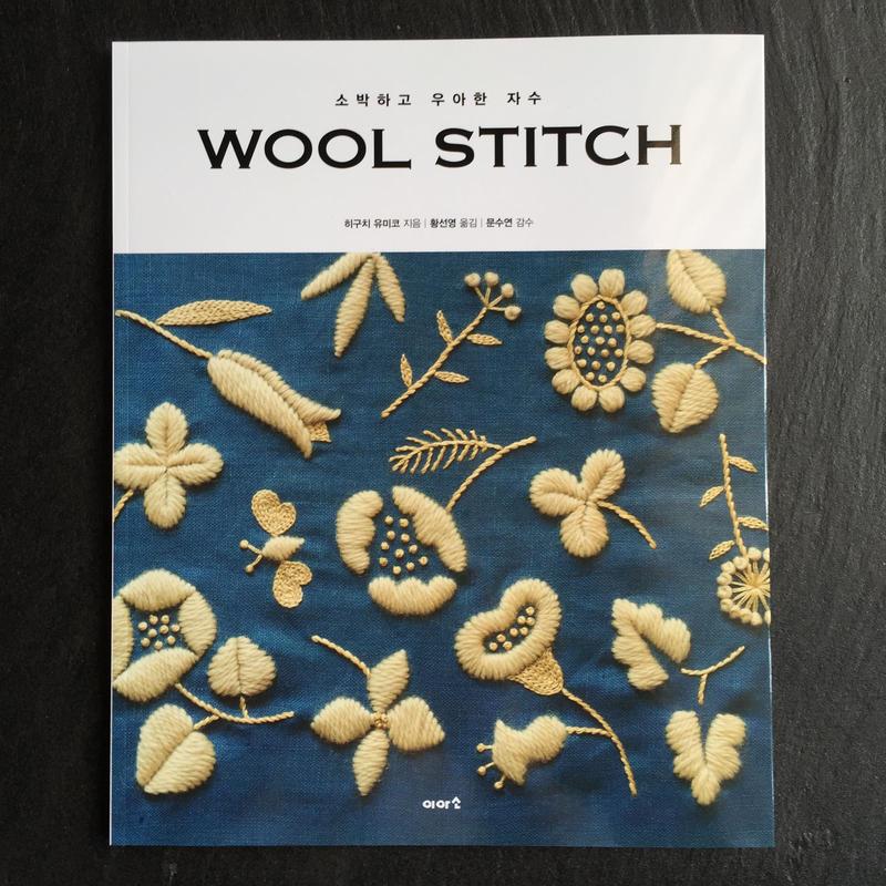 【韓国語版】素朴で優しいウール糸の刺繍図案 WOOL STITCH