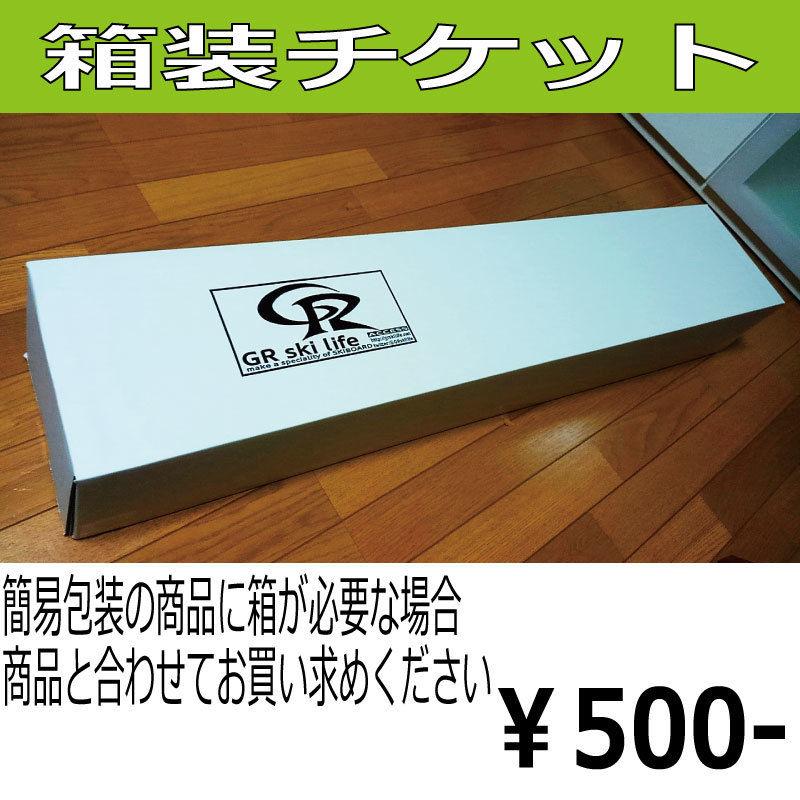 箱装チケット(ビンディングセットモデルオプション注文)