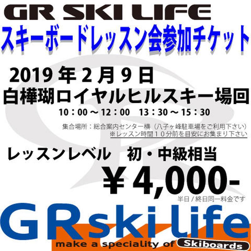 【GRレッスン会】参加チケット【初・中級カービング】