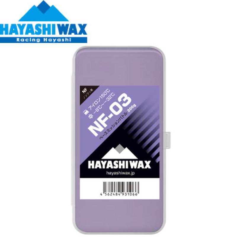 【ハヤシワックス】 ベース用ワックス NF-03ベースミッションバトルワックス 200g