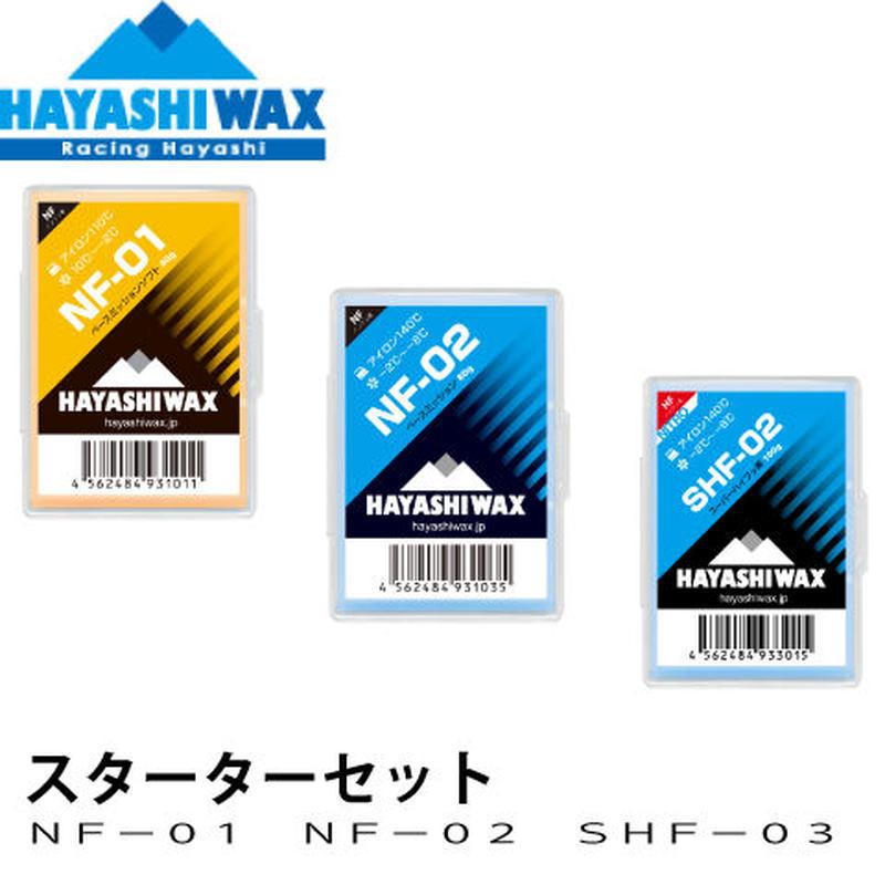 【ハヤシワックス】 ワックススターターセット