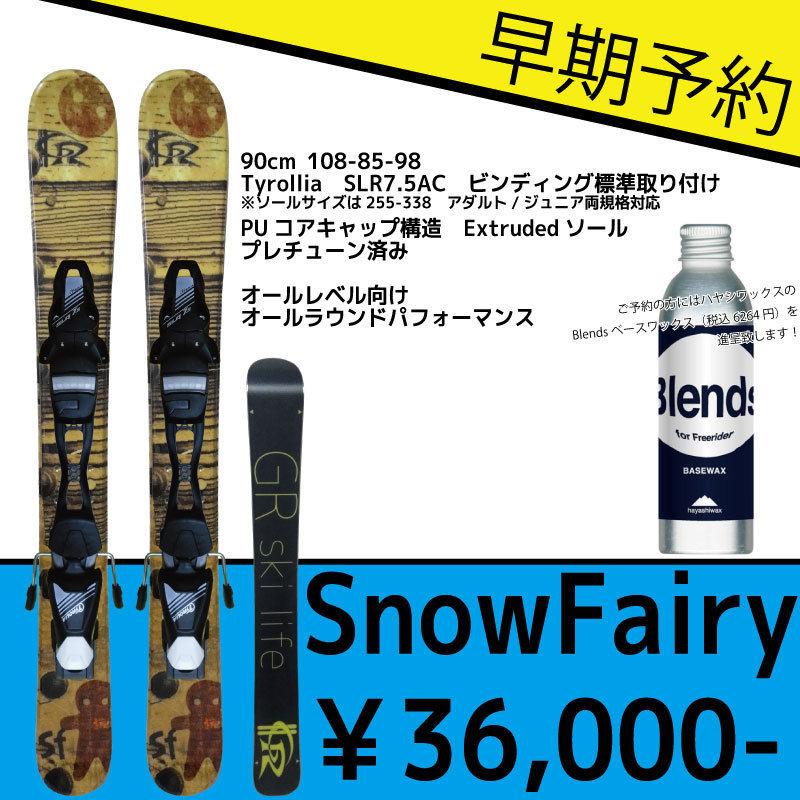 【早期予約】SnowFairy