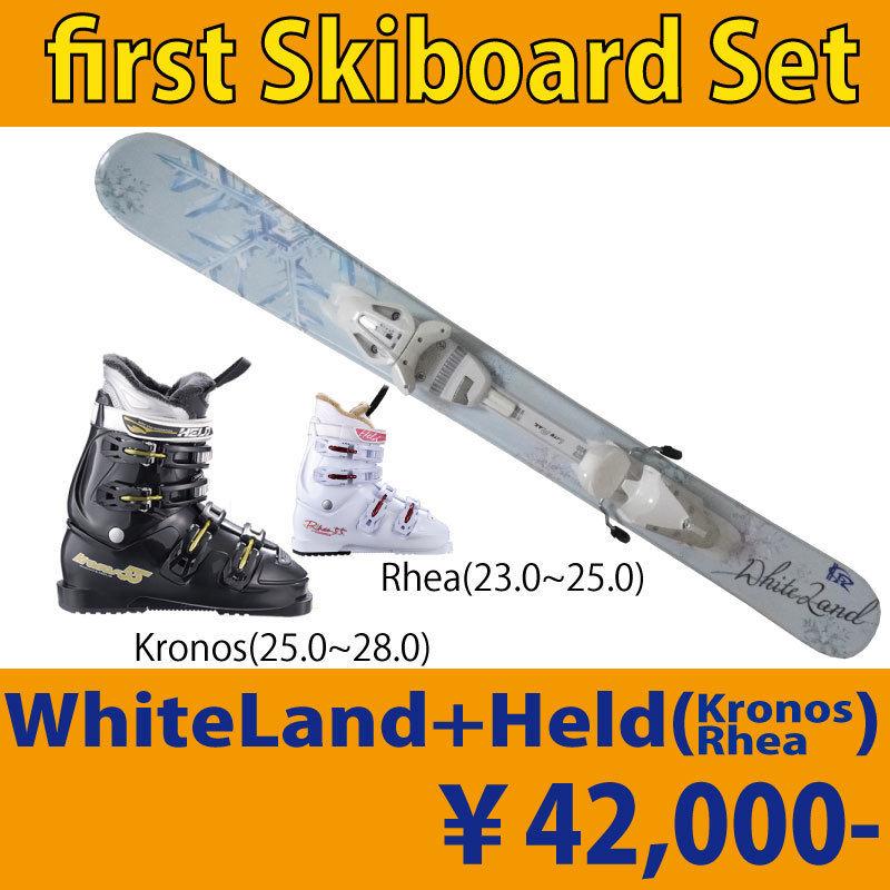 【ビギナーセット】WhiteLand+エントリー向けブーツセット