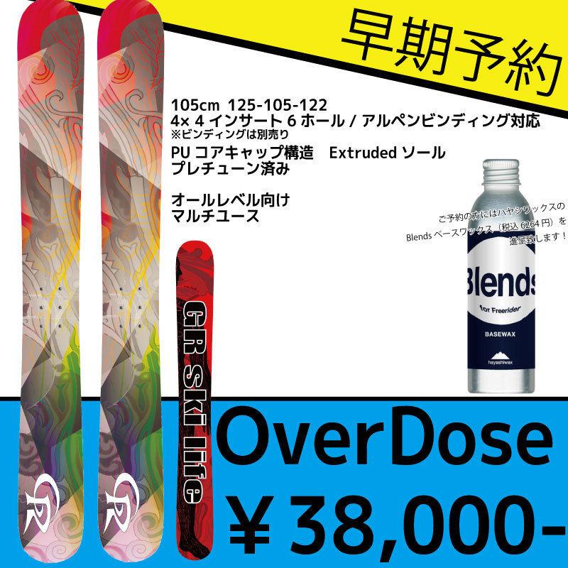 【早期予約】OverDose