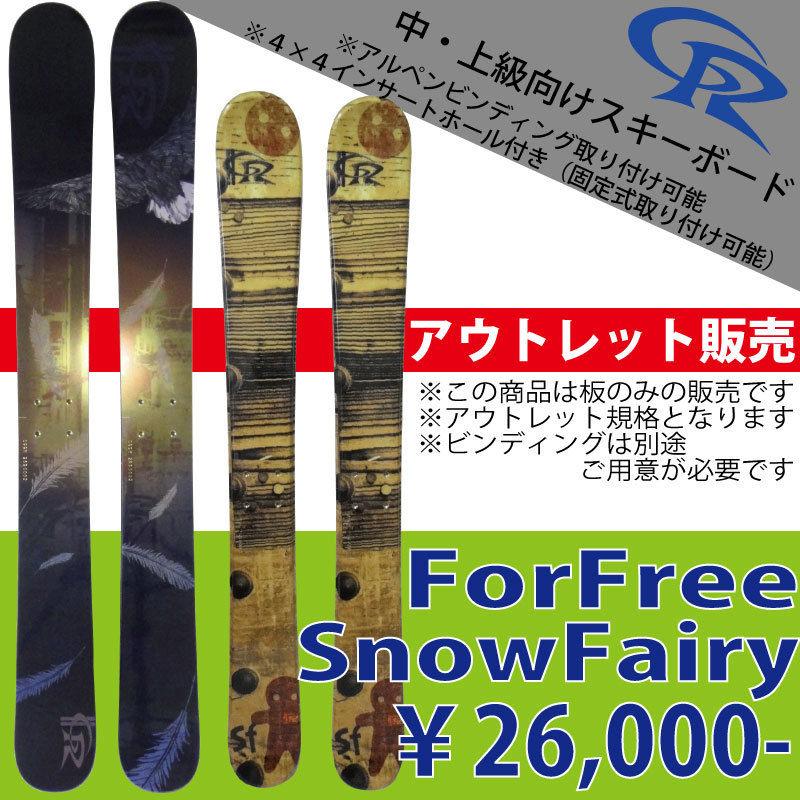 【アウトレット販売】訳ありスキーボード限定販売