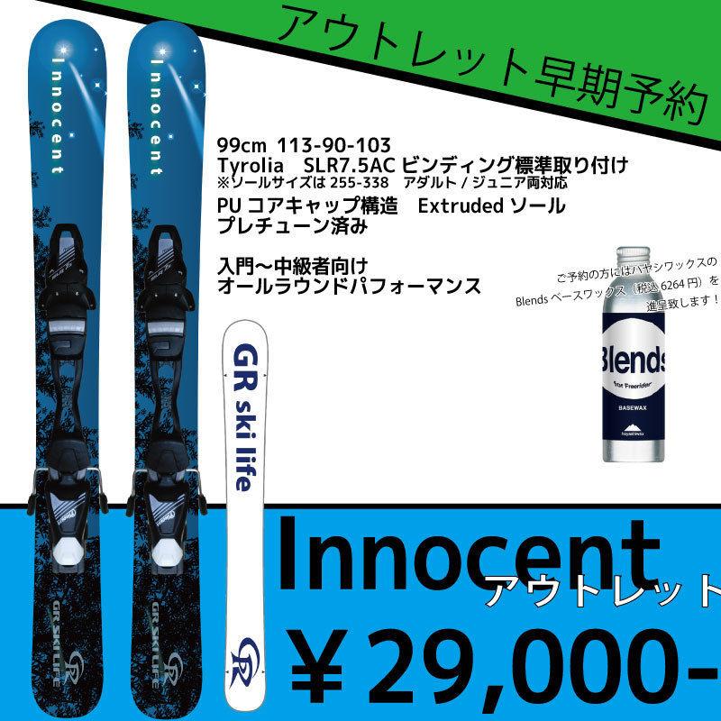 【アウトレット早期予約】Innocent
