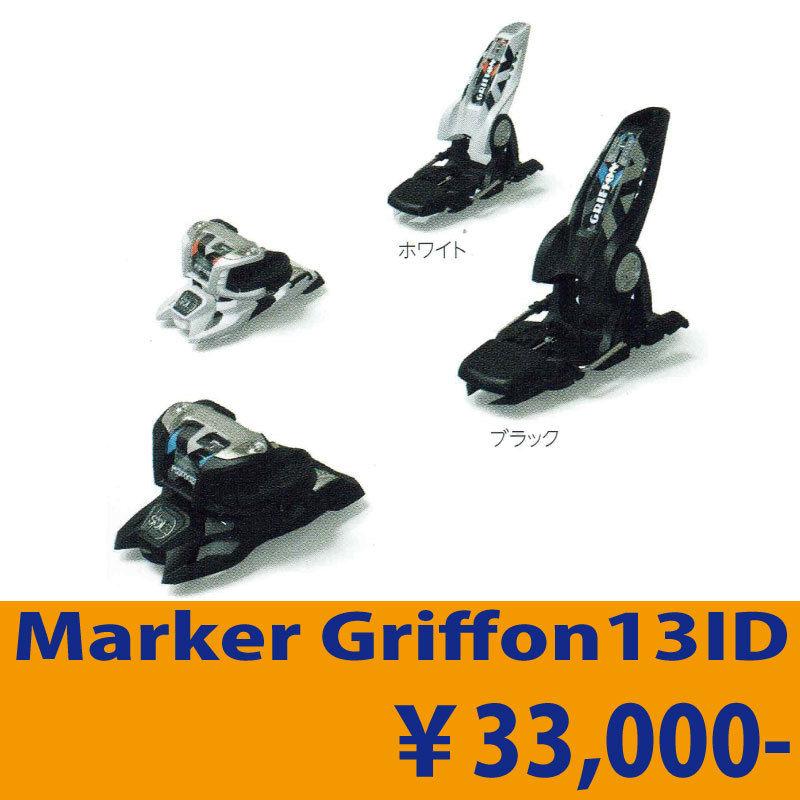 Marker GRIFFON13