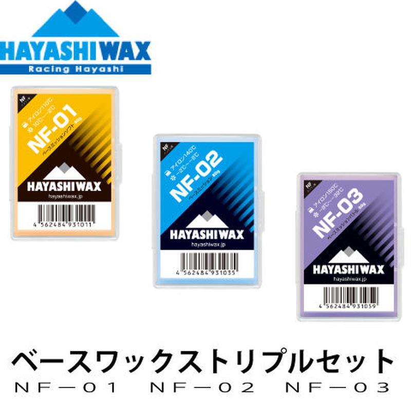 【ハヤシワックス】 ベースワックストリプルセット